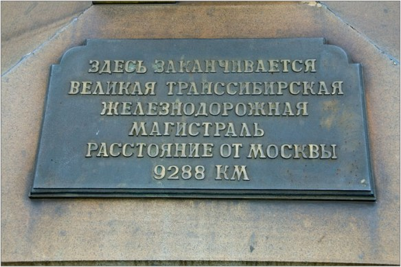 расстояние от Москвы до Владивостока