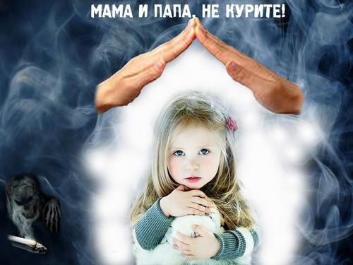 не курить дети
