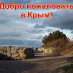 Отдых в Крыму — лучшие города