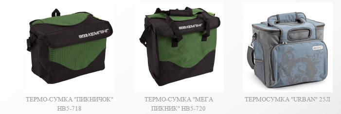 термо сумки Кемпинг Украина