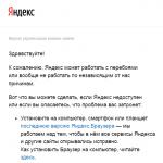 Закрыли ВК, Одноклассники, Mail.Ru и Яндекс – что делать???
