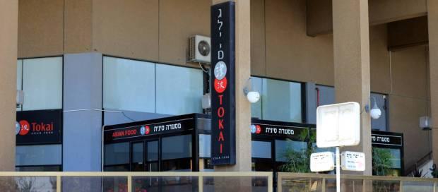 tokai-restaurant-haifa4838