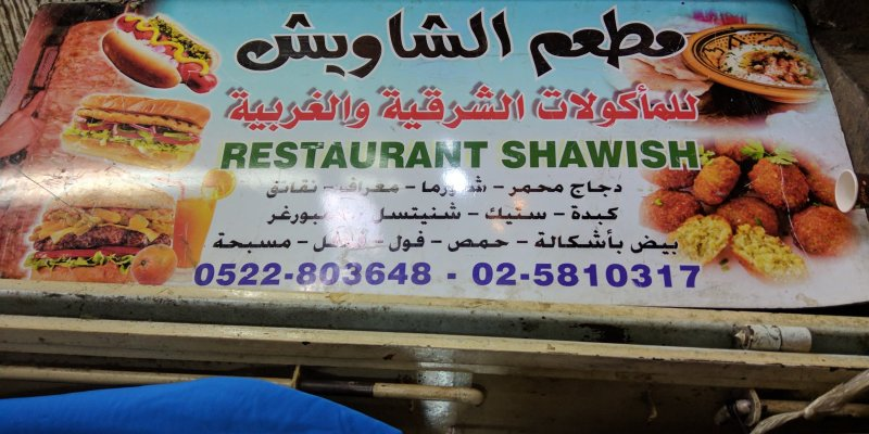 Beware Tourist Trap: Restaurant Shawish, Old City of Jerusalem
