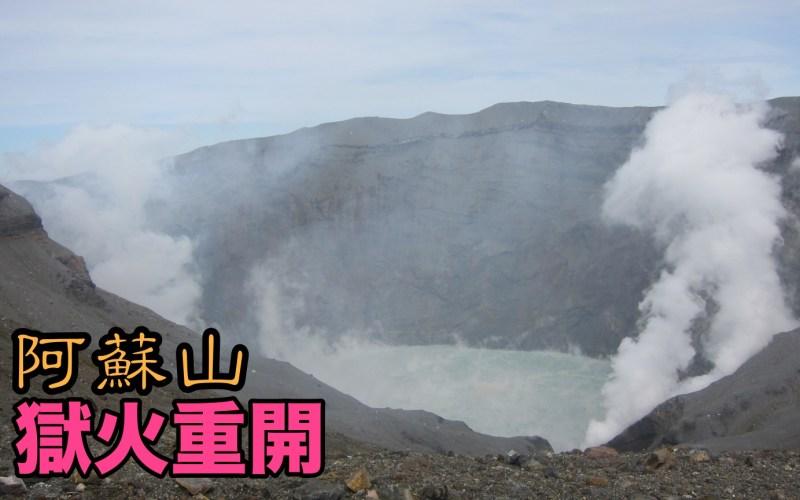 阿蘇火山見學再開 部長上山視察?!