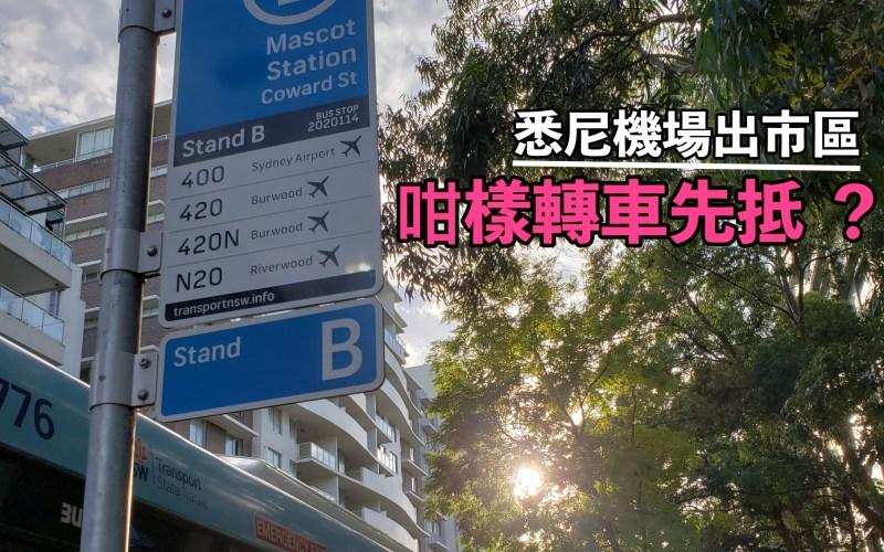 小資出行:悉尼機場出CBD  巴士轉火車冇得輸
