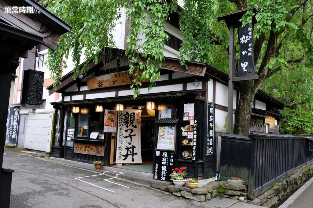 在秋田縣北、縣央和縣南都有比內地雞料理店,「櫻之里」是後者的其中之一。
