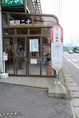 十二湖館側門便是巴士站。