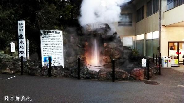 會間歇噴出泉水的龍巻地獄。