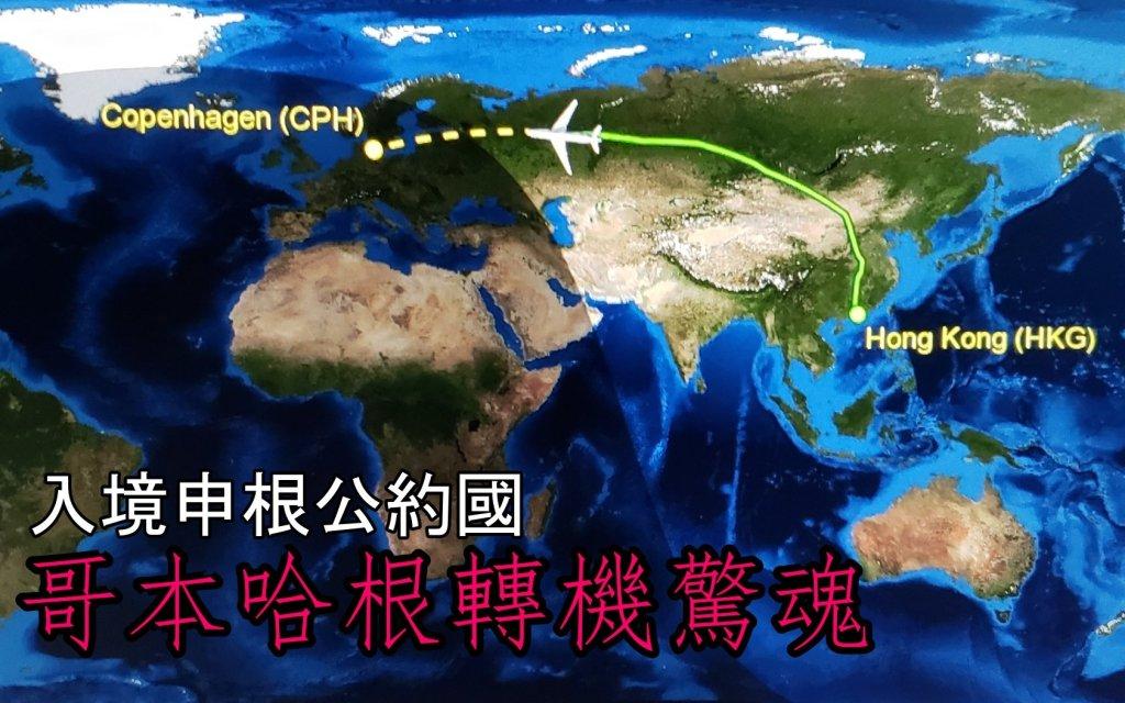 由香港至哥本哈根的飛航圖。