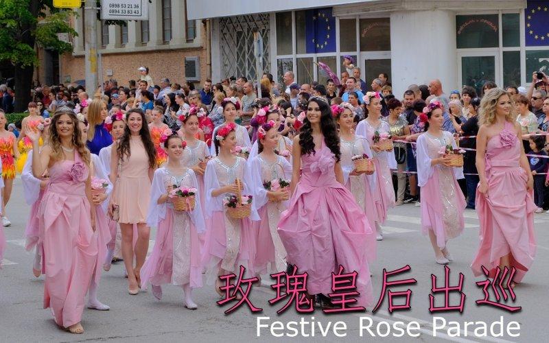保加利亞Kazanlak玫瑰巡遊 香氣大爆發