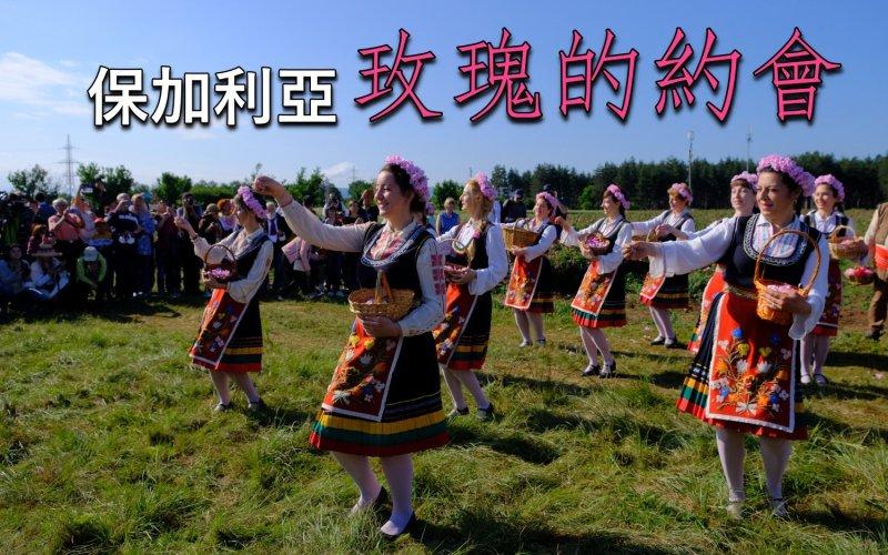 花田「喜」事 – 保加利亞Rose Festival