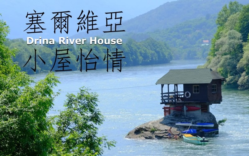 塞爾維亞Drina River House 小屋怡情