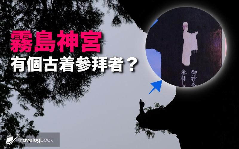 【鹿兒島縣】霧島神宮 有個古着參拜者?