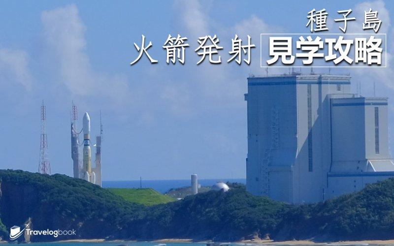【日本】鹿兒島縣種子島 火箭發射見學攻略