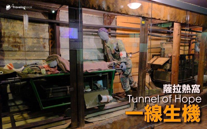 【波斯尼亞】薩拉熱窩  踏進希望之隧道(Tunnel of Hope)