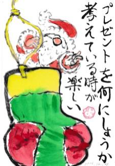 絵手紙_クリスマス