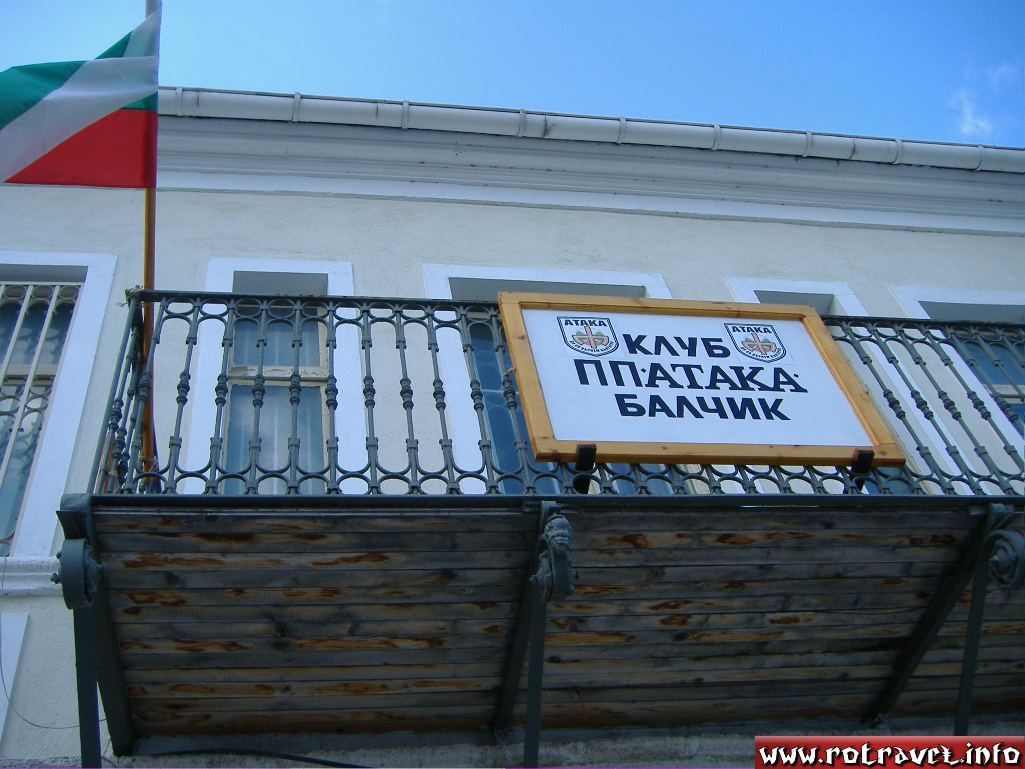 The National Union Attack (Bulgarian: Национален съюз Атака, Natsionalen Sǎyuz Ataka). Bulgarian nationalist party