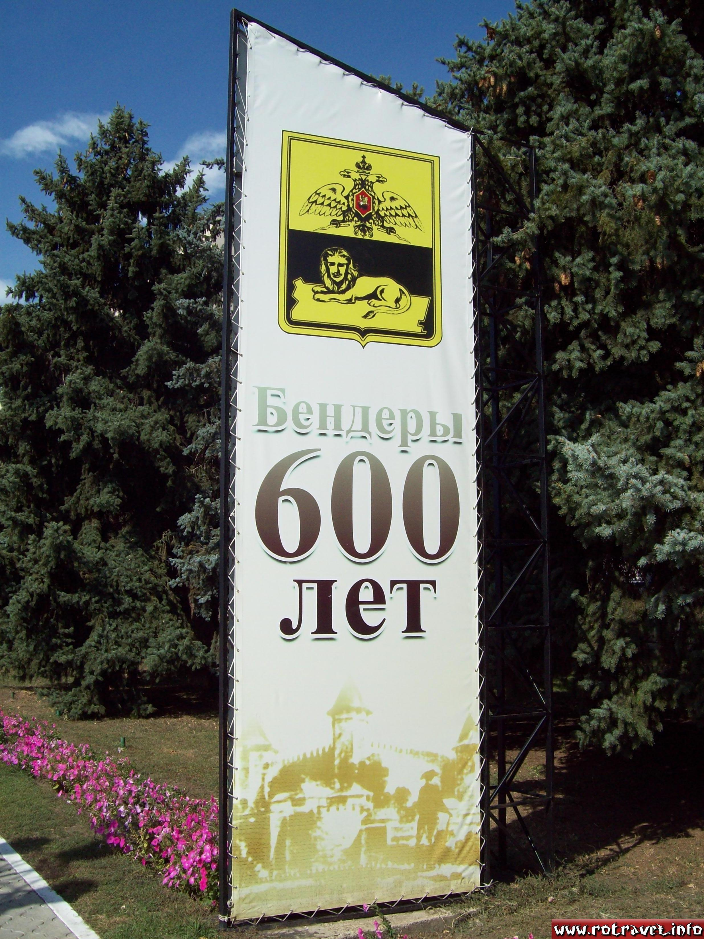 Last year, Tighina celebrate 600 years of history (1408-2008)