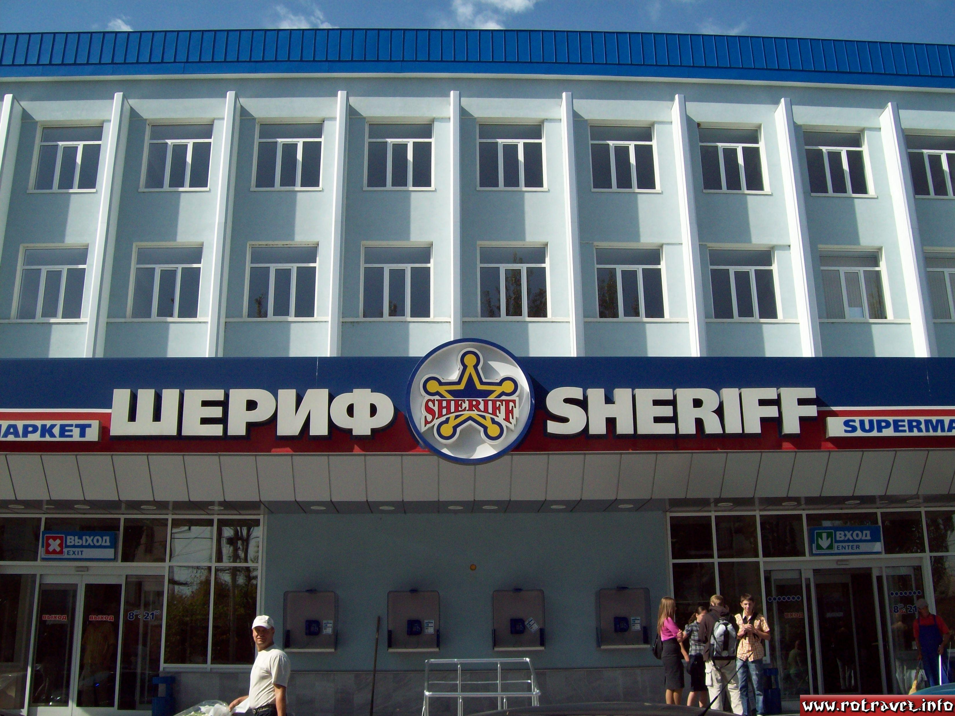 Sheriff supermarket