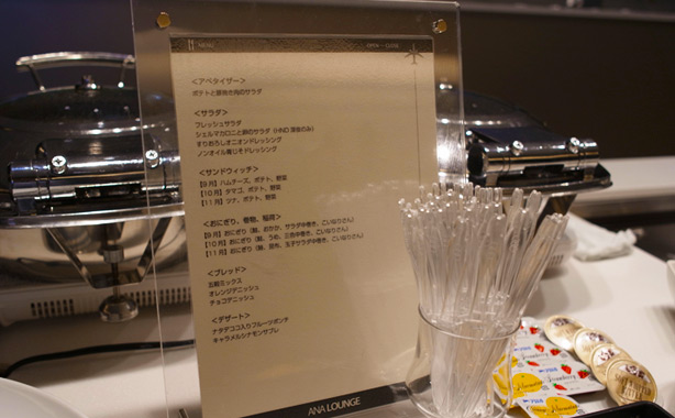 ana_hnd_lounge_oct_2014.21