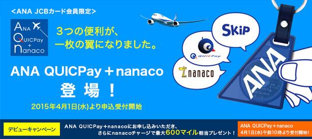 ana_jcb_nanaco.2