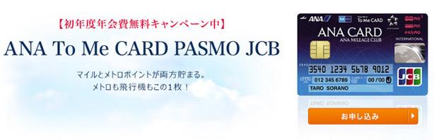 ana_jcb_nanaco.7