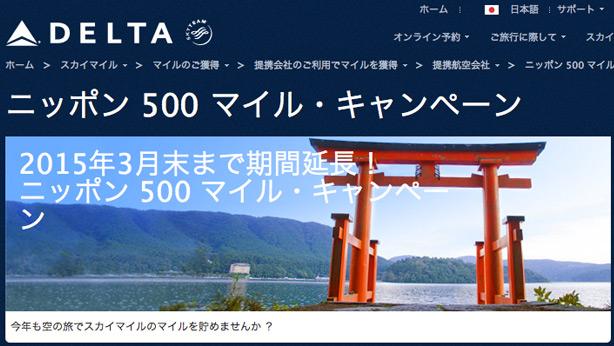 delta_nippon_500.1