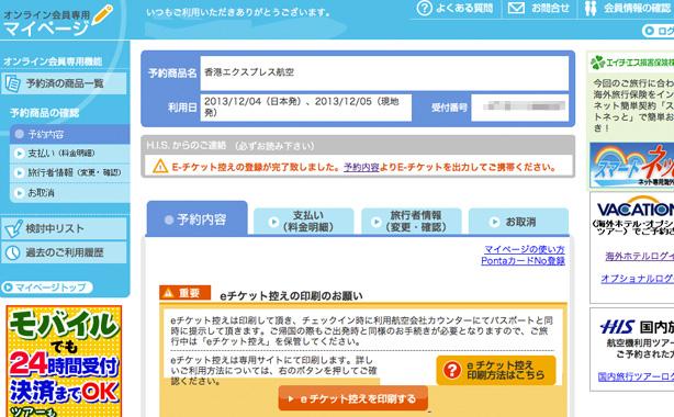 hongkong_express_reservation.8