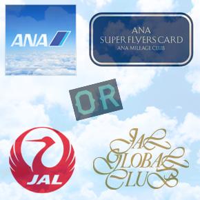 ANA/SFC と JAL/JGC、違いってなあに?