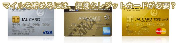 mile_talk_credit_card