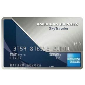 アメックスのスカイ・トラベラー・カードって、本当にマイルが貯まるの?