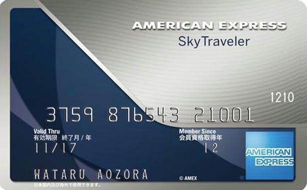 sky_traveler_card