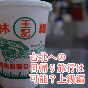 台北日帰り旅行:片道発券・台北発券・上級者ルート