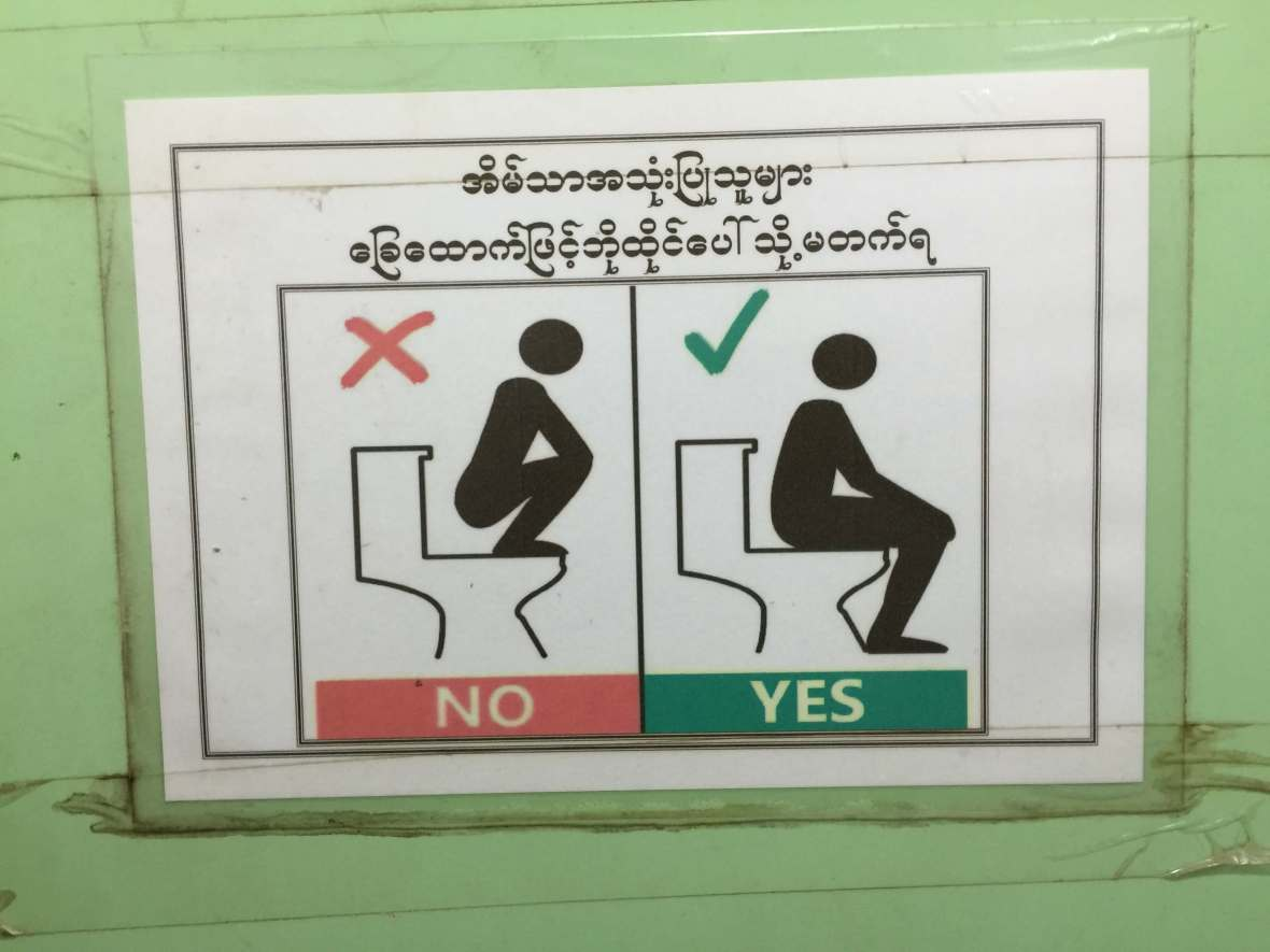 Sign in Myanmar restroom