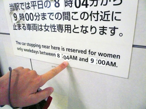 Instructions for Japanese toilets