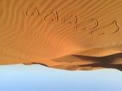 Hearts in the Sahara sand