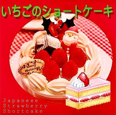 torta giapponese alle fragole natalizia
