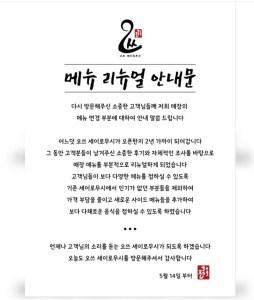 Ossu Seiromushi il ristorante di Jin dei BTS a Seoul menu coreano traveltherapists