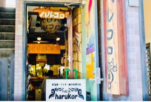 ainu hokkaido ingresso traveltherapists ristorante harukor tokyo 4