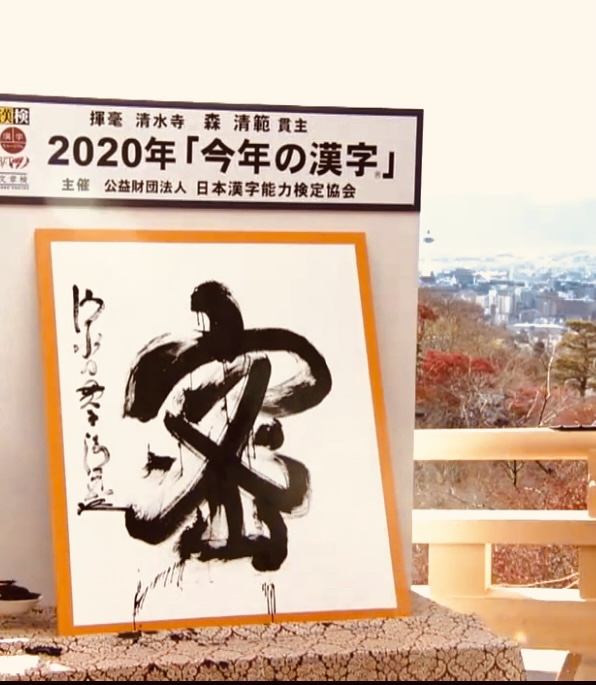 mitsu kanji calligrafia anno 2020 traveltherapists covid