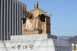 sejong il grande corea traveltherapists