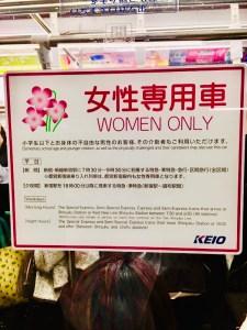 Mezzi pubblici in Giappone women only carrozze metro tokyo il mio viaggio in Giappone traveltherapists