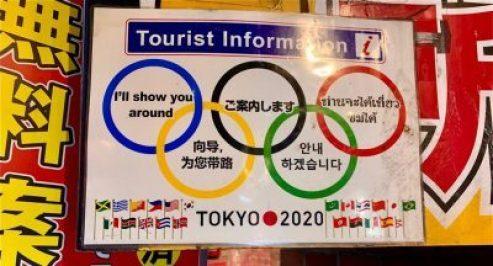 giochi olimpici tokyo 2020 tokyo 2021 il mio viaggio in giappone traveltherapists multilingue