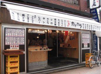 ingresso kadokura il mio viaggio in Giappone traveltherapists 5 top ristoranti consigliati da giapponesi miglior blog di viaggio