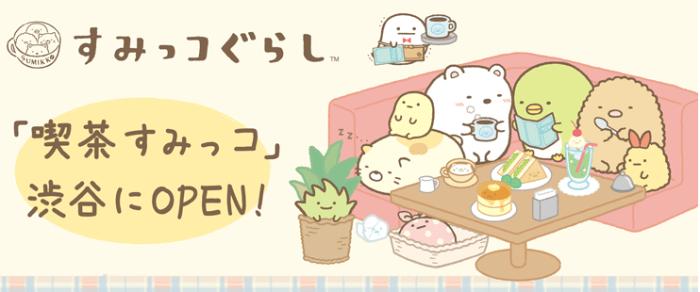 繪本完全還原!角落生物咖啡店2016/2/1~3/21   東京景點筆記