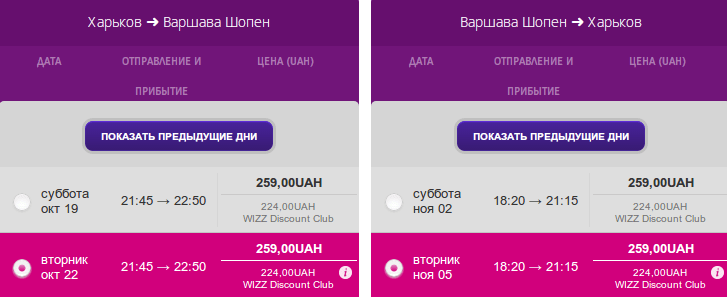 Визз Эйр - Харьков - Варшава