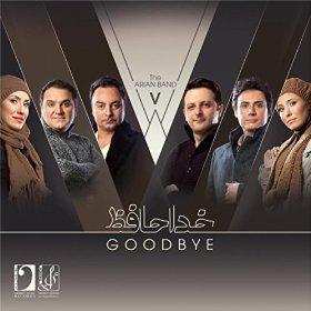 arian-band-v-goodbye-ali-pahlavan