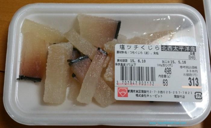 niigata-supermarket-seafood-06