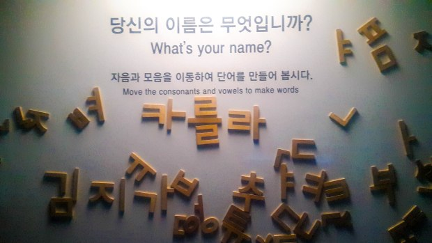 national-hangeul-museum-9