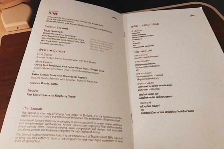 Review Thai Business Class 777 Phuket- Frankfurt Menue Dinner